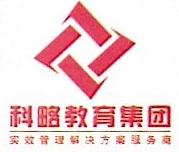 深圳市科略企业管理顾问有限公司 最新采购和商业信息