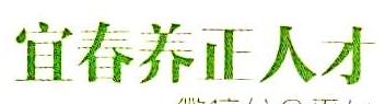 宜春市弘文养正文化传媒有限公司 最新采购和商业信息