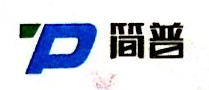 厦门简普数码科技有限公司