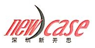 深圳市新开思信息技术有限公司 最新采购和商业信息