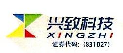 北京兴致科技股份有限公司