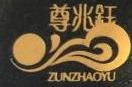 深圳市尊兆钰珠宝有限公司 最新采购和商业信息