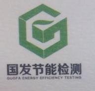 天津中新生态城国发绿色建筑节能检测有限公司