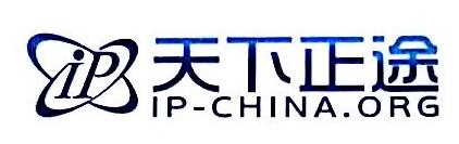 正途知识产权代理(上海)有限公司