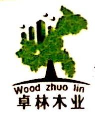广西卓林木业有限公司 最新采购和商业信息