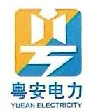 东莞市粤安电力工程有限公司 最新采购和商业信息