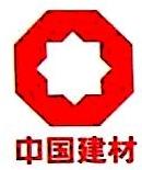 中国建材国际工程集团有限公司