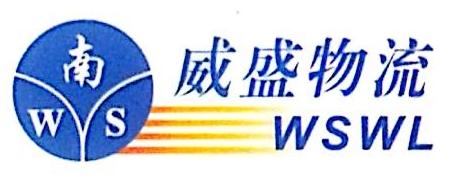 广州市威盛物流服务有限公司 最新采购和商业信息