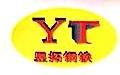 上海昱拓实业有限公司 最新采购和商业信息