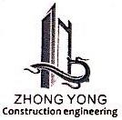福建中永建设工程有限公司 最新采购和商业信息