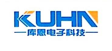 上海库恩电子科技有限公司 最新采购和商业信息
