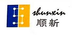 南昌市顺新科技有限公司 最新采购和商业信息