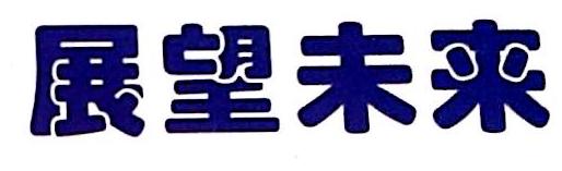 石家庄展望未来科技有限公司 最新采购和商业信息