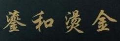 绍兴县鎏和针纺有限公司 最新采购和商业信息