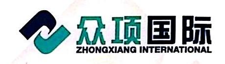 上海众项国际贸易有限公司 最新采购和商业信息