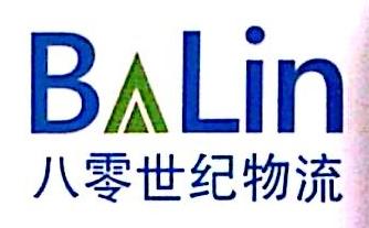 深圳市八零世纪物流有限公司