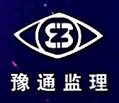 郑州市豫通市政公用工程监理有限公司