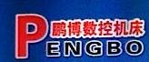 南昌市鹏博数控机床有限公司 最新采购和商业信息