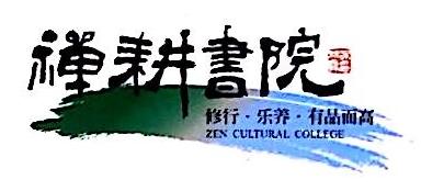 江西禅耕书院管理有限公司