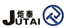 淄博炬泰经贸有限公司 最新采购和商业信息