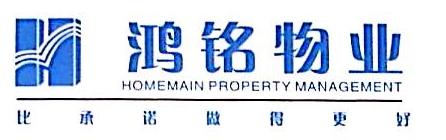 杭州鸿铭物业服务有限公司 最新采购和商业信息