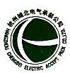 杭州城北电气承装公司 最新采购和商业信息