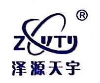 泽源天宇(天津)电子有限公司 最新采购和商业信息