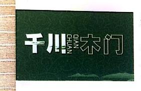 成都千川木业有限公司