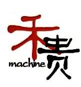 广州禾贵机械设备有限公司 最新采购和商业信息