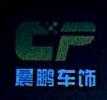 南宫市晨鹏汽车用品有限公司 最新采购和商业信息