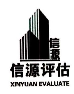 山东信源土地房地产评估咨询有限公司 最新采购和商业信息