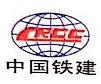 北京铁城建设监理有限责任公司南昌分公司
