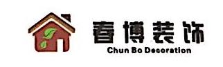广州春博装饰工程有限公司 最新采购和商业信息
