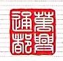 北京万兴通都贸易有限公司 最新采购和商业信息