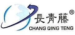 广东长青藤化工有限公司 最新采购和商业信息