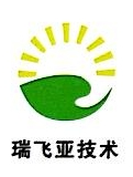 瑞飞亚(成都)科技有限公司