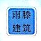 深圳市雨滕技术有限公司 最新采购和商业信息