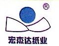 广州市宏杰达纸业有限公司 最新采购和商业信息