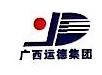 梧州运德汽车运输有限责任公司 最新采购和商业信息