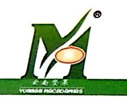 云南云澳达坚果开发有限公司