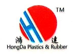 磐安县鸿达塑胶有限公司 最新采购和商业信息