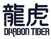 义乌市龙虎日用品有限公司 最新采购和商业信息