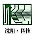 沈阳科佳医疗器械有限公司 最新采购和商业信息