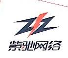 杭州紫驰网络科技有限公司