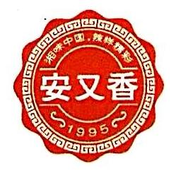 湖南省安又香食品有限公司 最新采购和商业信息