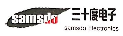 中山市三十度电子科技有限公司 最新采购和商业信息