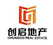 广西创启房地产开发有限公司 最新采购和商业信息