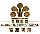 湖南丽波国际投资有限公司 最新采购和商业信息
