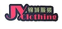 中山市锦域服装有限公司 最新采购和商业信息