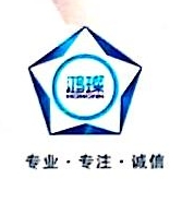 深圳市鸿璨商贸有限公司